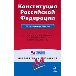 Купить Конституция Российской Федерации. По состоянию на 2014 г. С комментариями юристов