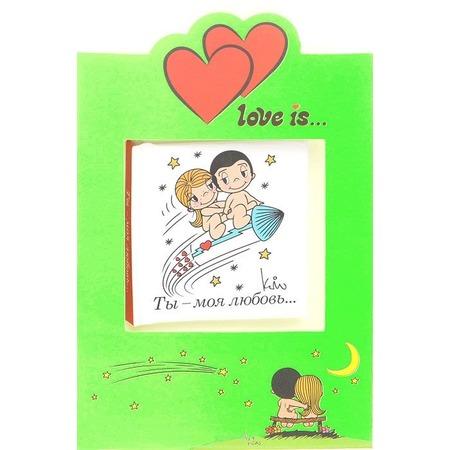 Купить Love is… Ты - моя любовь (+ открытка)