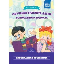 фото Обучение грамоте детей дошкольного возраста. Парциальная программа