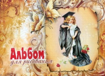 Альбом для рисования Ульяновский Дом печати А-133