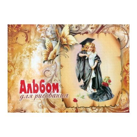 Купить Альбом для рисования Ульяновский Дом печати А-133