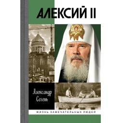 Купить Алексий II
