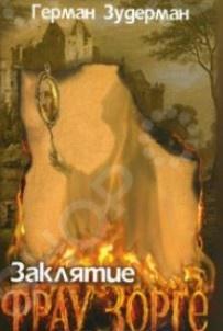 Заклятие Фрау ЗоргеАвторы классической зарубежной прозы: Д - Л<br>Герман Зудерман 1857 1928 один из наиболее ярких немецких беллетристов и драматургов своего времени, автор романов, рассказов, драм и комедий; учредитель Общества Гете и, концу жизни, председатель национального Союза драматургов и Союза новеллистов Германии. Из шести романов Зудермана наибольшей известностью до сих пор пользуется его первый роман Заклятие Фрау Зорге , написанный тридцатилетним автором о своеобразно сложившейся судьбе его героя. Помимо занимательности сюжета романтической истории присущ тонкий психологизм и живой язык, непринужденный, окрашенный легкой иронией стиль изложения, словно воспроизводящий голос рассказчика. Это дебютное произведение Г. Зудермана своей популярностью сразу принесло признание автору. Только за двадцать лет после своего выхода в свет роман выдержал более ста переизданий в крупнейшем немецким издательстве Готта , был переведен на другие языки в 1903 г. пересказан на русский , не раз публиковался в XX веке Германия, Австрия , а в наше время привлечет интерес читателей не только лишенным всякой пошлости или сентиментальности мелодраматизмом, но реалистичным показом людских отношений, юмористично или драматично воспроизведенных автором.<br>
