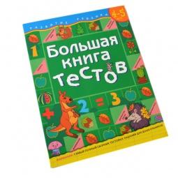 Купить Большая книга тестов. Для детей 4-5 лет