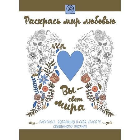 Купить Раскрась мир любовью. Раскраска, вобравшая в себя красоту Священного Писания