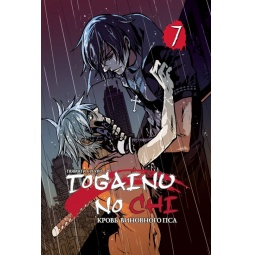 фото Togainu No Chi. Кровь виновного пса. Том 7