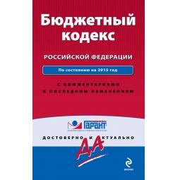 Купить Бюджетный кодекс Российской Федерации. По состоянию на 2015 год. С комментариями к последним изменениям
