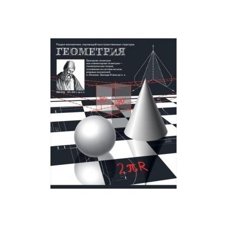 Купить Тетрадь в клетку Erich Krause Chess. Геометрия