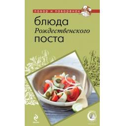Купить Блюда Рождественского поста