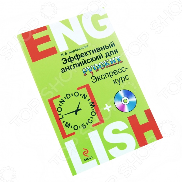 Учебники. Самоучители. Пособия по английскому языку Эксмо 978-5-699-68797-8 наглядно дидактические пособия эксмо 978 5 699 71548 0