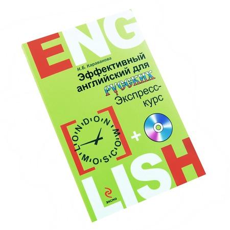 Купить Эффективный английский для русских: экспресс-курс (+CD)