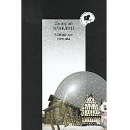 фото Снежные немцы