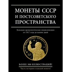 Купить Монеты СССР и постсоветского пространства