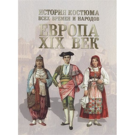 Купить История костюма всех времен и народов. Европа. XIX век