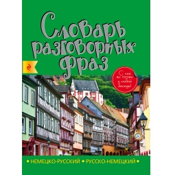 Купить Немецко-русский русско-немецкий словарь разговорных фраз