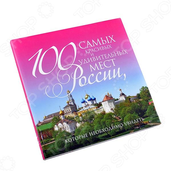 Путеводители по другим городам России Эксмо 978-5-699-68332-1