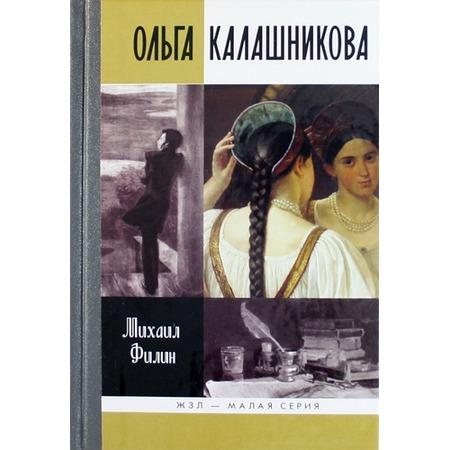 Купить Ольга Калашникова