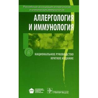 Купить Аллергология и иммунология