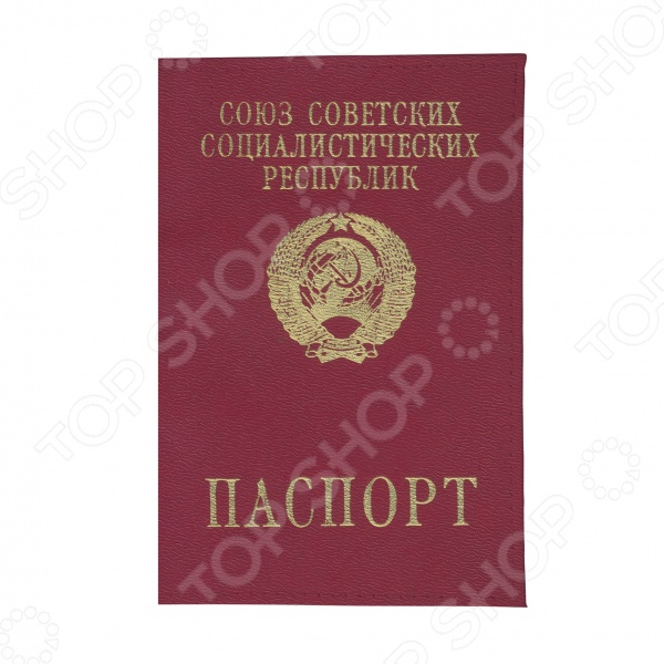 Обложка для автодокументов Mitya Veselkov «Паспорт СССР»Обложки для автодокументов<br>Обложка для автодокументов Mitya Veselkov Паспорт СССР это оригинальная обложка, которая поможет не только сохранить первоначальный вид документов, но и отметит ваш необычный стиль. Обложка достаточно большая 13,8 см х 9,5 см , она подойдет для правовой вкладки, документов на машину и доверенности. Прочный поливинилхлорид не протирается и не рвется, вы можете использоваться его для хранения любых документов подходящего размера.<br>