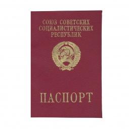 фото Обложка для автодокументов Mitya Veselkov «Паспорт СССР»