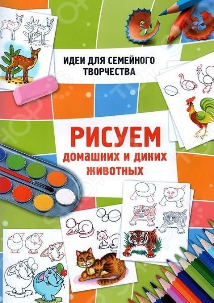 Рисовать любят и взрослые, и дети. А если не получается Открывайте эту книгу и учитесь с помощью пошаговых инструкций наших художников. В этом выпуске вас ждёт знакомство с дикими и домашними животными, насекомыми, птицами. Рисовать их можно красками и карандашами, в разных техниках и стилях. Мастер-классы подскажут, как точно изобразить детали, раскрасить шёрстку, сделать коллаж. Желаем творческих успехов!