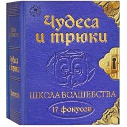 Купить Набор для фокусов Новый формат «Школа волшебства. Чудеса и трюки»