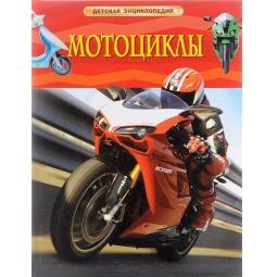 Купить Мотоциклы. Детская энциклопедия