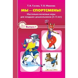 Купить Мы - спортсмены! Настольно-печатные игры для младших дошкольников (3-5 лет). Выпуск 1
