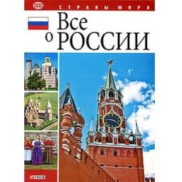 Купить Все о России