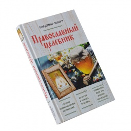 Купить Православный целебник