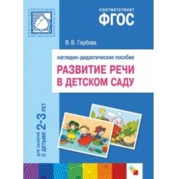 фото Развитие речи в детском саду. Наглядно-дидактическое пособие. Для занятий с детьми 2-3 лет
