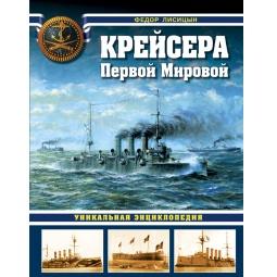 Купить Крейсера Первой Мировой. Уникальная энциклопедия