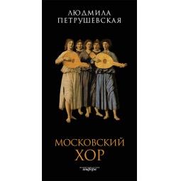 фото Московский хор