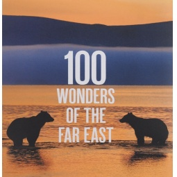 Купить 100 Wonders of the Far East