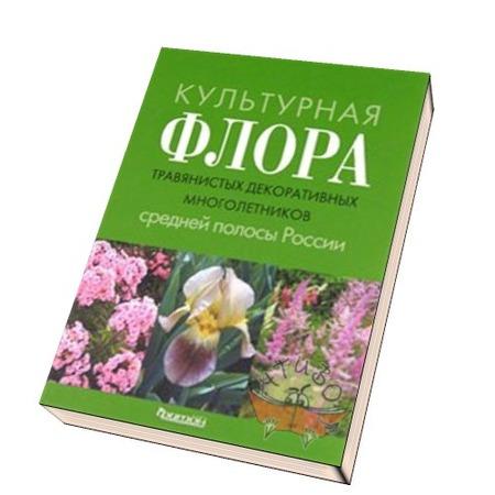 Купить Культурная флора травянистых декоративных многолетников средней полосы России. Атлас