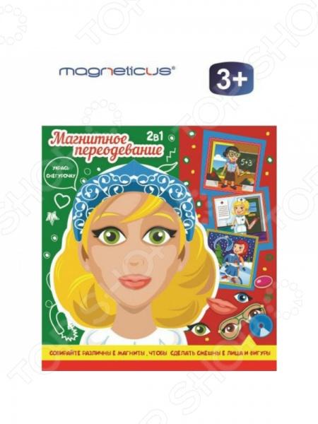 Набор игровой для девочки Magneticus «Магнитное переодевание. Девочка»