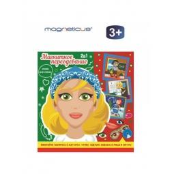 фото Набор игровой для девочки Magneticus «Магнитное переодевание. Девочка»