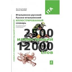 Купить Итальянско-русский русско-итальянский иллюстрированный словарь