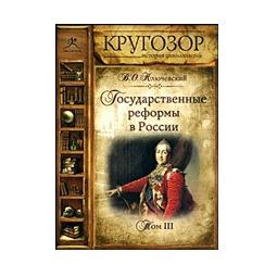 Купить Государственные реформы в России. Том 3 (аудиокнига)