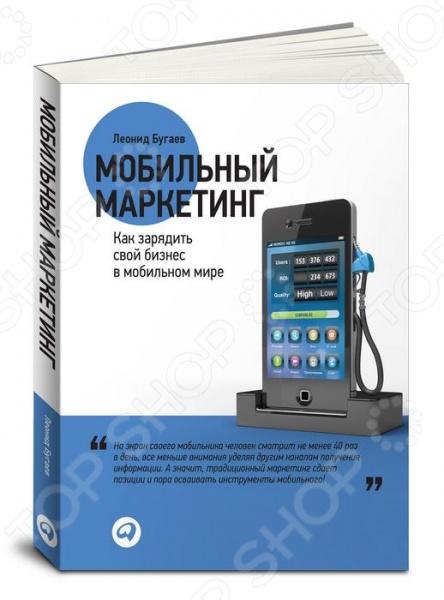 Мобильный телефон - одно из самых важных устройств для современного человека. Многие из нас скорее согласятся потерять свой кошелек, чем мобильник - настолько значимое место он занимает в нашей жизни и вместе с ним - все виды взаимодействия друг с другом, которые предоставил нам мобильный Интернет. Нет такого сектора, на который тотальная мобилизация не оказывала бы влияния. Уже началось формирование людей нового типа - мобильных потребителей информации. Каким образом компании могут сделать процесс коммуникации с ними наиболее эффективным Что нужно делать, чтобы использовать мобильный маркетинг для увеличения продаж ваших товаров и услуг На все эти вопросы вы найдете ответы в книге авторитетного специалиста по мобильным технологиям Леонида Бугаева. Книга предназначена для владельцев и руководителей бизнеса, сотрудников рекламных агентств и менеджеров по маркетингу.