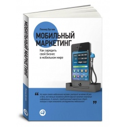 Купить Мобильный маркетинг. Как зарядить свой бизнес в мобильном мире