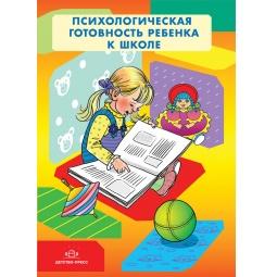 фото Психологическая готовность ребенка к школе