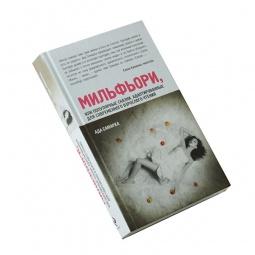 Купить Мильфьори, или Популярные сказки, адаптированные для современного взрослого чтения