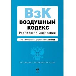 Купить Воздушный кодекс Российской Федерации. Текст с изм. и доп. на 2013 год