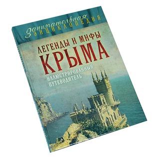Купить Легенды и мифы Крыма