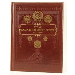 Купить Атлас бумажных денег РСФСР. 1918-1924