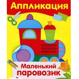 фото Маленький паровозик