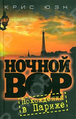 Чарли Ховард, профессиональный вор и автор детективов, знакомый нам по ночным похождениям в Амстердаме , теперь в Париже. Разумеется, как писатель. Но и как вор тоже: он демонстрирует некоему любителю, как следует взламывать квартиру. А потом Чарли нанимают, чтобы он выкрал одну весьма непримечательную картину... - все из той же квартиры. А затем в собственной квартире Чарли... обнаруживается труп. И Ховарду опять приходится выступать в двух противоположных ролях сразу: скрывающегося от закона преступника и сыщика, отчаянно пытающегося закону помочь - хотя бы для того, чтобы спасти собственную жизнь.
