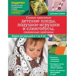 Купить Самые красивые детские пледы, подушки-игрушки и слингобусы, связанные крючком