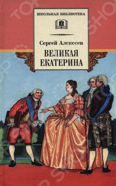 книга о екатерине великой Русь